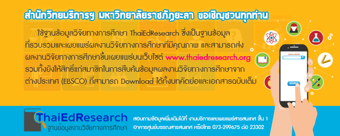 ThaiEdResearch