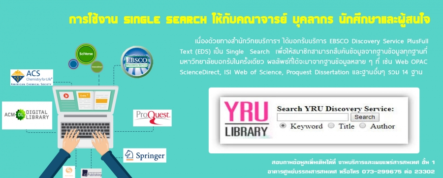 SINGLE SEARCH